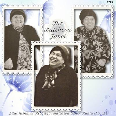 Batsheva Jabot1